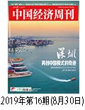 深圳:再创中国模式的奇迹