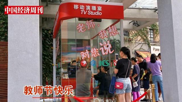 教師節快樂!上海市民直播送祝福,外國友人也來了