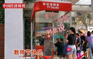 教师节快乐!上海市民直播送祝福