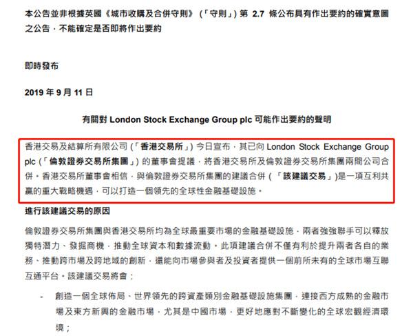 截图来源:香港交易所网站