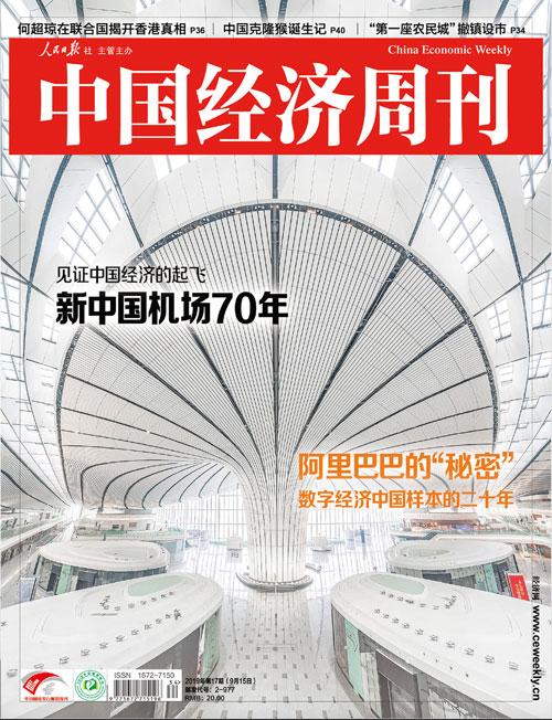 2019年第17期《中国经济周刊》封面