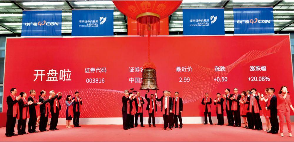 8月26日,中国广核敲钟上市。