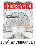 新中国机场70年