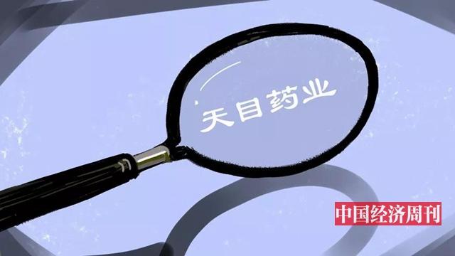 天目药业被责令整改,控股股东长城集团被曝债务危机