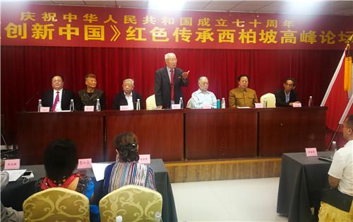 《创新中国》红色传承西柏坡高峰论坛在西柏坡成功举办(姚玉龙摄)