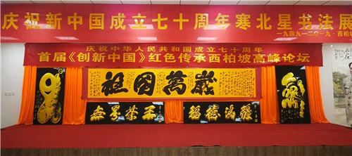 河北籍作家寒北星书法展在西柏坡举办(姚玉龙摄)