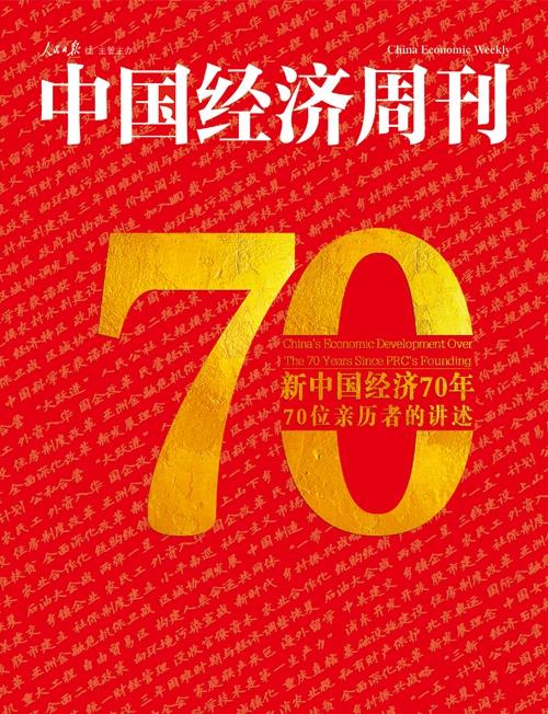 2019年第18期《中国经济周刊》封面