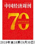 新中国经济70年