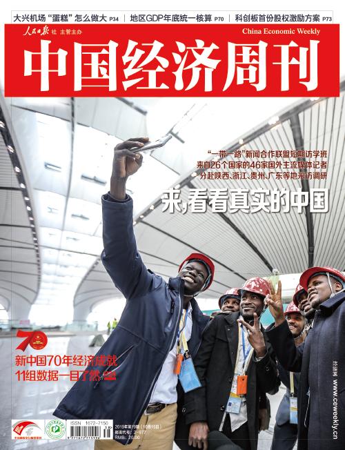 2019年第19期《中国经济周刊》封面
