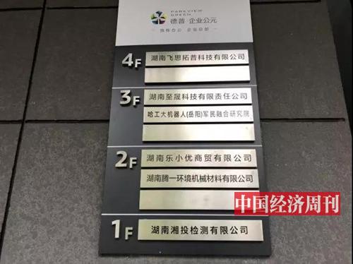 10月15日,记者走访趣步公司原总部所在园区,工作人员表示:该公司已经搬离园区。