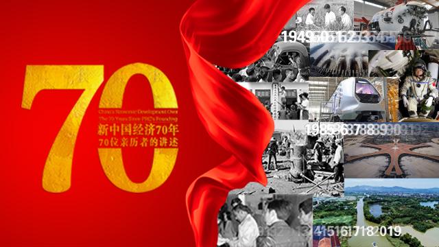 新中国经济70年 70位亲历者的讲述