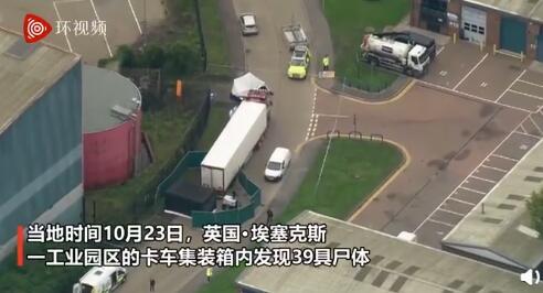 突发:英国警方确认货车内的39具尸体都为中国人