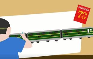 """歡迎乘坐""""親歷者號""""列車"""