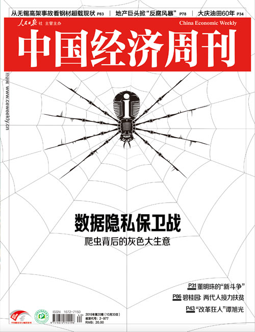 2019年第20期《中国经济周刊》封面