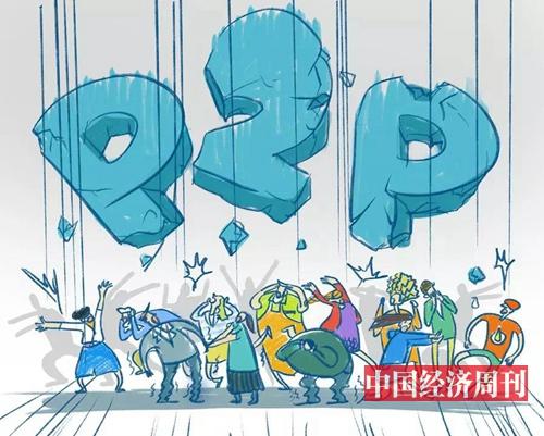 p2p 插图:《中国经济周刊》美编  孙竹