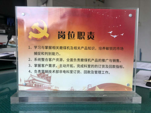 磨机事业部的一张桌签亮责任