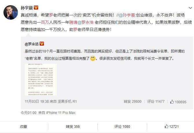 孙宇晨欲百万年薪聘请罗永浩代言助其还债,称效果好还愿追加千万