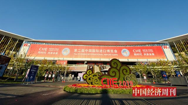 第二屆中國國際進口博覽會:我們來了!