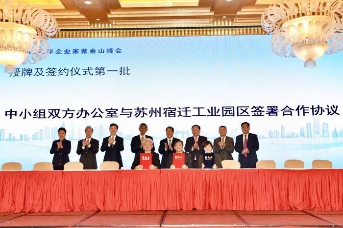 2、與蘇宿工業園區簽署合作協議 (陳瑜 攝)