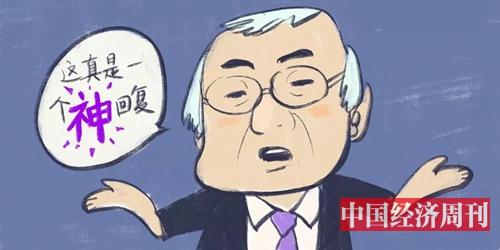 插圖:《中國經濟周刊》美編 孫竹