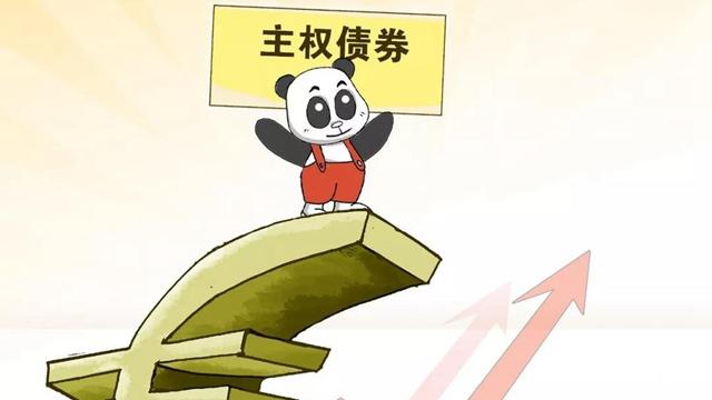 40億歐元!中國在巴黎發行單次最大規模外幣主權債券