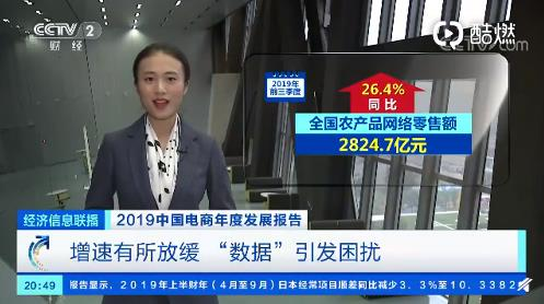 《2019中国电商发展报告》来了:网上零售额增速放