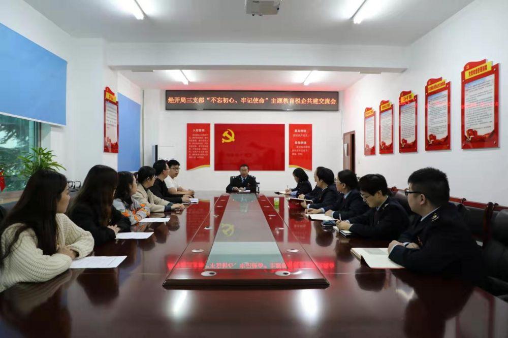 洛阳经济技术开发区税务局:支部