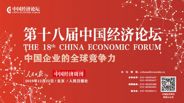 第十八届中国经济论坛即将开幕