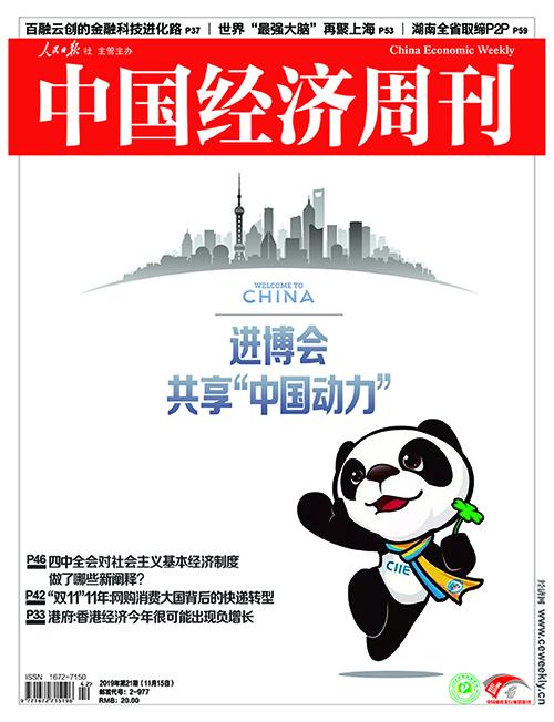 2019年第21期《中国经济周刊》封面