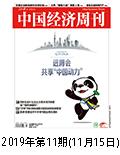 """进博会:共享""""中国动力"""""""