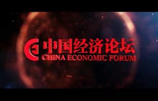 2019中国经济论坛即将于12月22日开幕