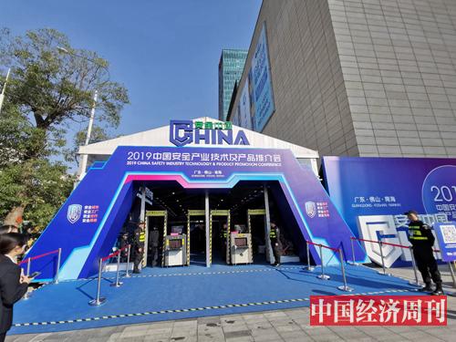 2019中国安全产业技术及产品推介会外景《中国经济周刊》记者 罗赟 摄