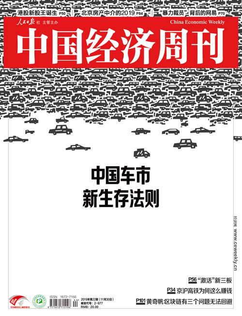2019年第22期《中国经济周刊》封面