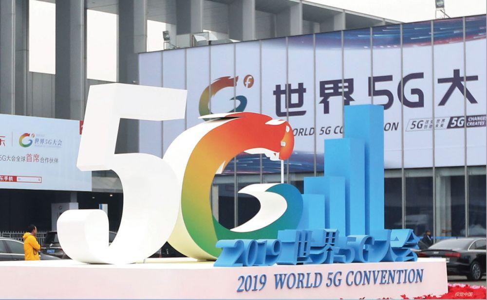 P45首届世界5G 大会开幕式上,据工信部介绍,目前全国已经开通5G 基站11.3 万个,发展势头良好。