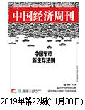 中国车市新生存法则