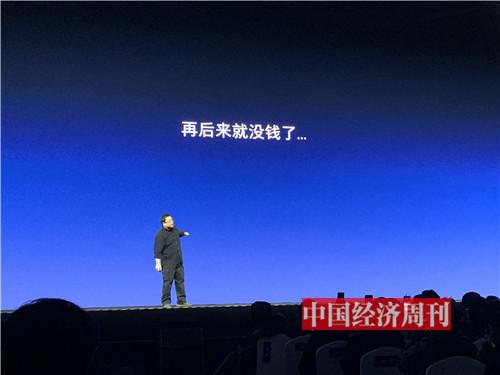 发布会现场 《中国经济周刊》记者 周琦 摄3