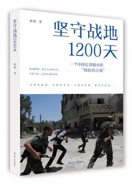 《坚守战地1200天》书影