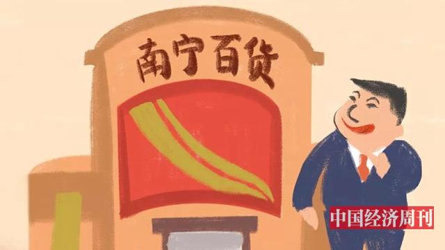 """宝能系盯上南宁百货,""""野蛮人""""重出江湖?"""