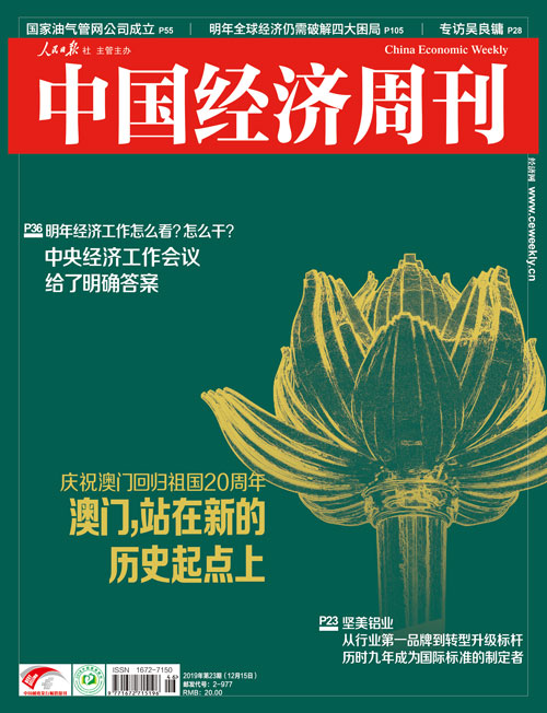 2019年第23期《中国经济周刊》封面