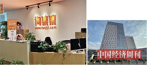 p92 淘集集上海总部(资料图)《中国经济周刊》记者 宋杰I 摄