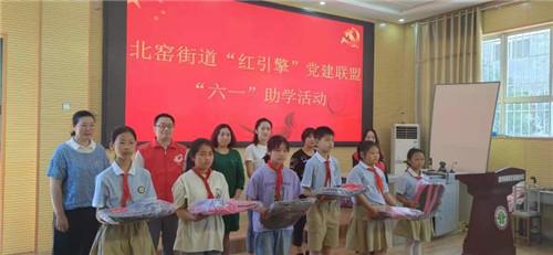 """3  北窑街道""""红引擎""""党建联盟六一助学活动"""