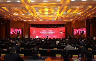第十八屆中國經濟論壇成功召開