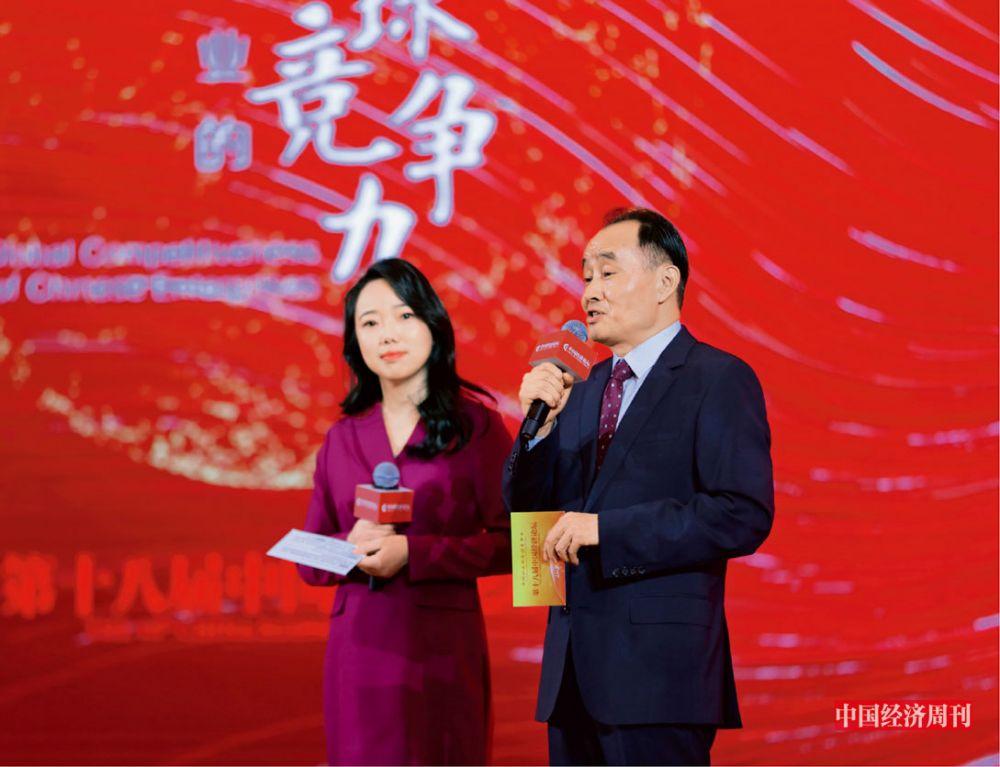 P12 中国经济周刊社长兼总编辑季晓磊与中国经济周刊新媒体部主任姚冬琴主持论坛开幕式