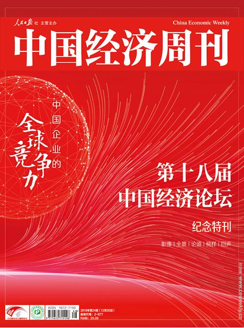 2019年第24期《中国经济周刊》封面