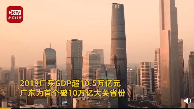 广东省第三个经济总量过万亿元的城市