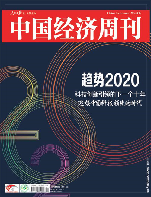 2020年第1期《中國經濟周刊》封面