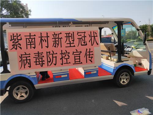 紫南村新型冠状病毒防控宣传车每天都在环村广播
