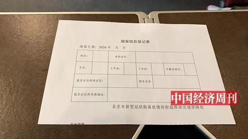 所有进京旅客都要填写信息登记表。