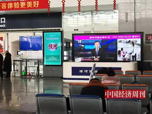 站内电视荧屏和滚屏持续播放防疫知识。