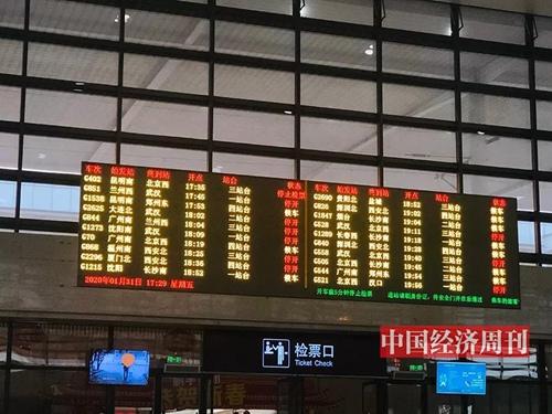 车站液晶屏上显示,所有武汉始发或终到的列车均停开。
